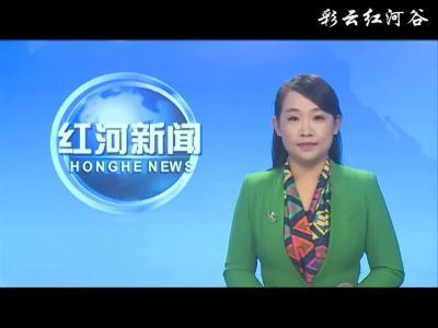 中国流动科技馆云南红河第三轮巡展活动红河站启动仪式举行