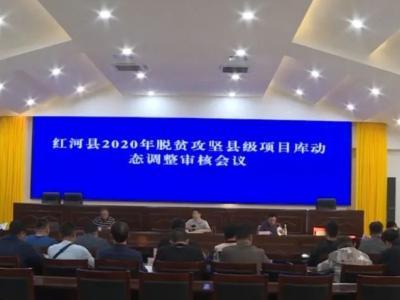 红河县召开2020年脱贫攻坚县级项目库动态调整审核会
