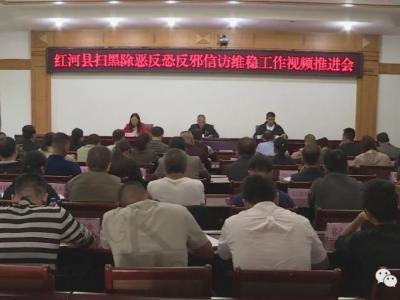 红河县召开扫黑除恶反恐反邪信访维稳工作视频推进会