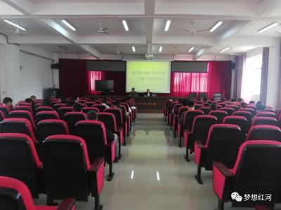 红河县举行2020年秋季统一灭鼠工作培训会