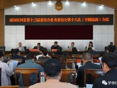政协红河县第十三届委员会常务委员会第十八次(专题议政)会议召开