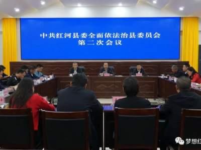 张智俊在中共红河县委全面依法治县委员会第二次会议上强调: 以高度的政治自觉和行动自觉全面推进依法治县工作