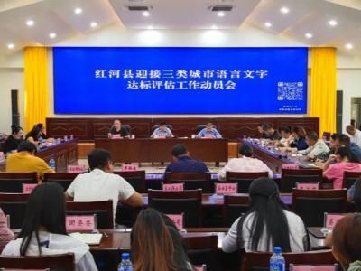红河县召开迎接三类城市语言文字达标评估工作动员会