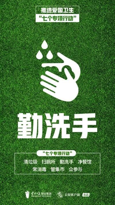 """【爱国卫生七个专项行动】洗洗洗,""""手""""住自己和家人的健康"""