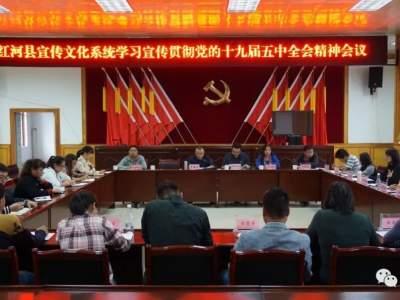 红河县宣传文化系统深入学习贯彻党的十九届五中全会精神