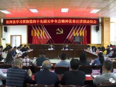 红河县学习贯彻党的十九届五中全会精神县委宣讲团动员会召开