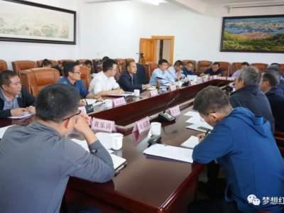 中国五洲工程设计集团到红河县调研援建项目推进工作座谈会召开