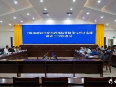 上海市东西部扶贫协作与对口支援调研组到红河县调研检查工作落实情况