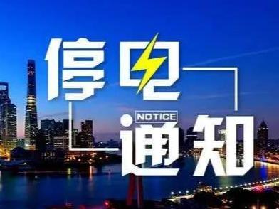 停电公告 ▏11月9日至11月15日,红河县这些地方将要停电!