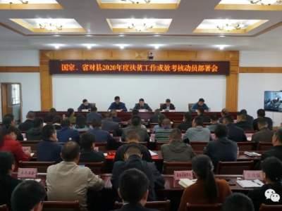 红河县召开国家、省对县2020年度扶贫工作成效考核动员部署会