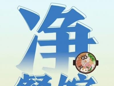 """【关注】 更""""明净"""" !云南中型以上餐馆达标率88.9%"""