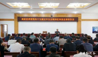 州委宣讲团到红河县宣讲党的十九届五中全会精神