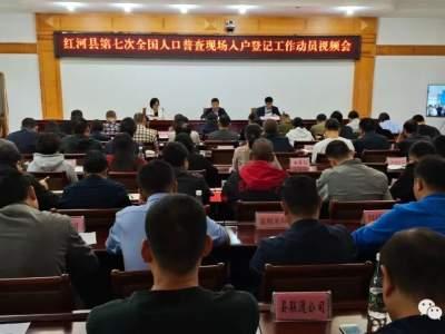 红河县召开第七次全国人口普查现场入户登记工作动员视频会