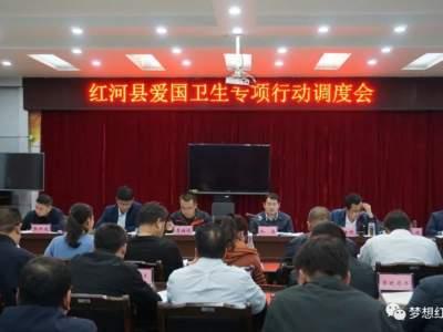 红河县召开爱国卫生专项行动工作调度会