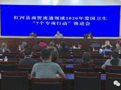 """红河县召开商贸流通领域2020年爱国卫生""""7个专项行动""""推进会"""