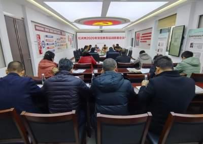 红河州召开2020年党员教育培训联席会议