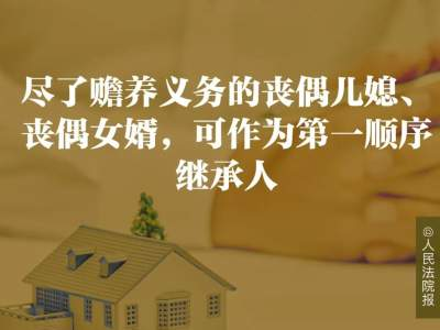 """每日一""""典""""丨儿媳、女婿有继承权吗?"""