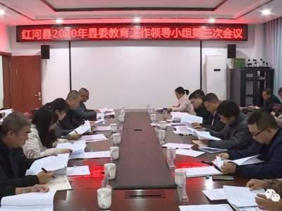 县委教育工作领导小组召开2020年第三次会议