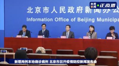 北京新增5名密接阳性,不排除进一步发现病例的可能