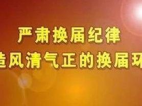 """【村(社区)""""两委""""换届】换届选举实操问答"""
