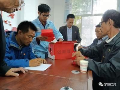 """【村(社区)""""两委""""换届】红河县""""五项机制""""为换届选举工作保驾护航"""""""