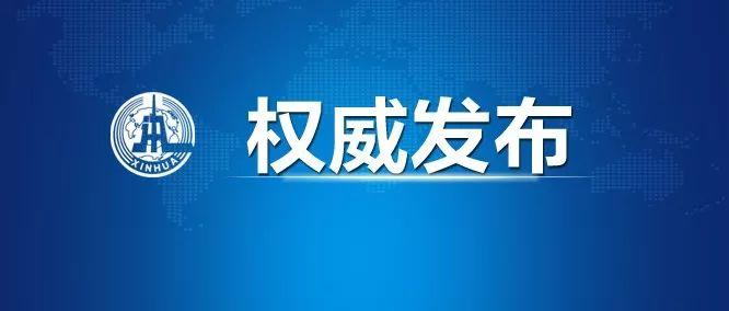 习近平:推动新发展阶段改革取得更大突破