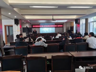 红河县财政局积极开展《民法典》宣传学习