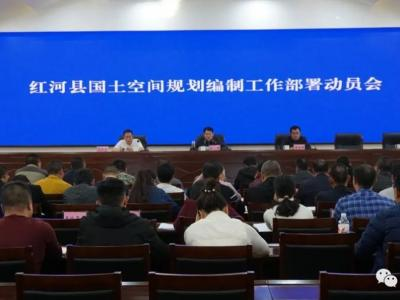 红河县召开国土空间总体规划编制工作动员部署会