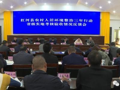 红河县农村人居环境整治三年行动省级实地考核验收情况反馈会召开