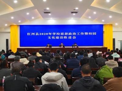 红河县召开2020年学校思想政治工作暨校园文化建设推进会