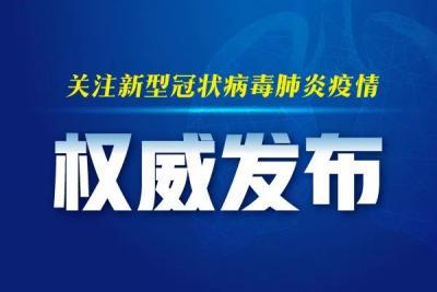 云南省发布元旦、春节期间新冠肺炎疫情防控提示
