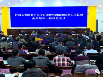 红河县召开爱国卫生专项行动暨巩固创建国家卫生县城成果领导小组推进会