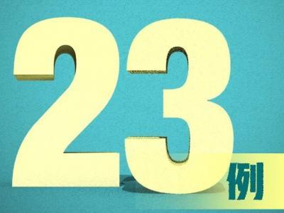 严控!新增确诊32例,其中本土病例23例