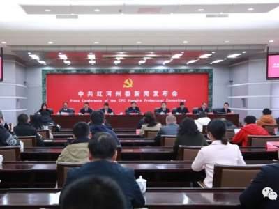 中共红河州委召开贯彻落实州委八届八次全会精神新闻发布会