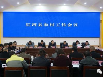 红河县召开农村工作会议