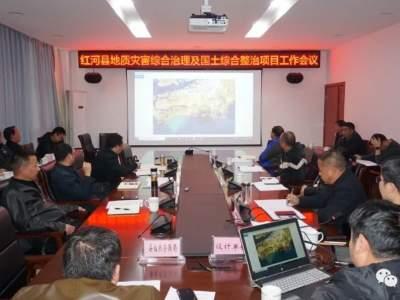 红河县召开地质灾害综合治理及国土综合整治项目推进工作会议