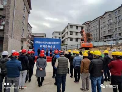 总投资2.58亿元!红河县两个重点项目集中开工