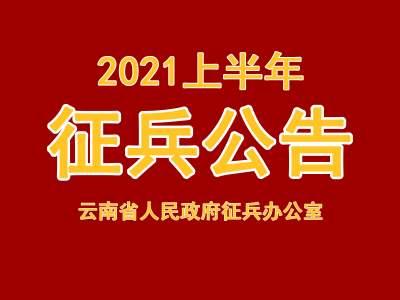 权威发布|云南省2021年上半年征兵公告
