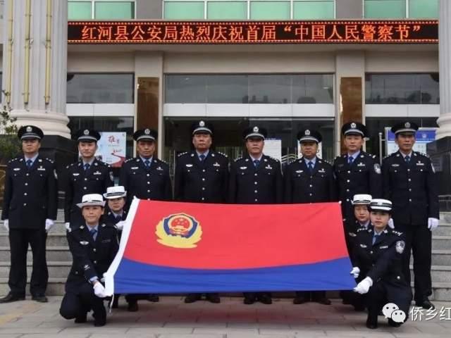 """首个""""中国人民警察节"""",看红河公安怎么过!"""