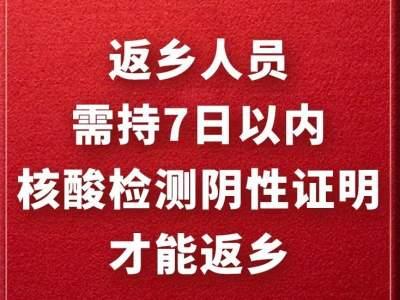 注意!春节返乡人员需持7日以内核酸检测阴性证明