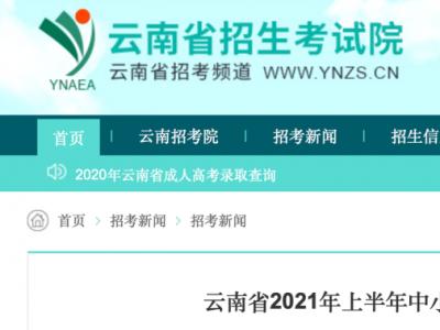 考生注意!云南2021年中小学教师资格考试1月14日开始报名!