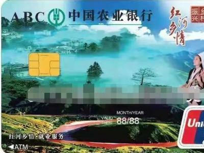 这张专属红河县的银行卡,在全国是首家定制的哦!看看是长什么样子?