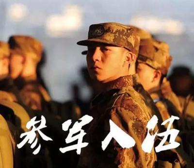 @红河县大学毕业生,家乡喊你回来当兵了,好政策都在这里...