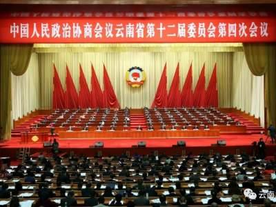 省政协十二届四次会议在昆隆重开幕
