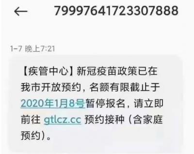 """@红河人,收到这条""""预约新冠疫苗""""的短信,立即删除!"""