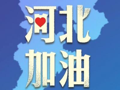石家庄最新通报!
