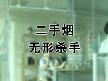 禁烟宣传-无形杀手-办公室篇