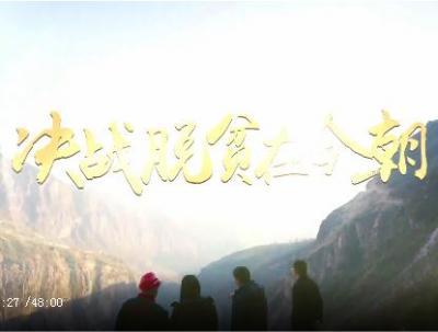 主题纪录片展播丨《决战脱贫在今朝》第一集:最后的硬骨头