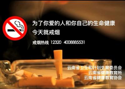 禁烟宣传——儿童篇