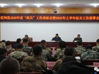 """红河县召开2020年度""""两兵""""工作表彰会暨2021年上半年征兵工作部署会"""